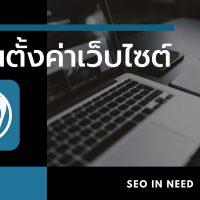 ทําเว็บไซต์ WordPress สอนการตั้งค่า Step by Step