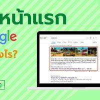 สอน SEO | ทําอย่างไรให้เว็บติดอันดับต้นๆของ google