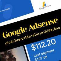 เว็บไซต์เปิดรับโฆษณา Google Adsesne ได้ ภายในเวลาไม่ถึงเดือน