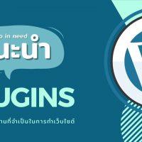 9 WordPress Plugins พื้นฐานที่จำเป็นสำหรับการ ทําเว็บไซต์